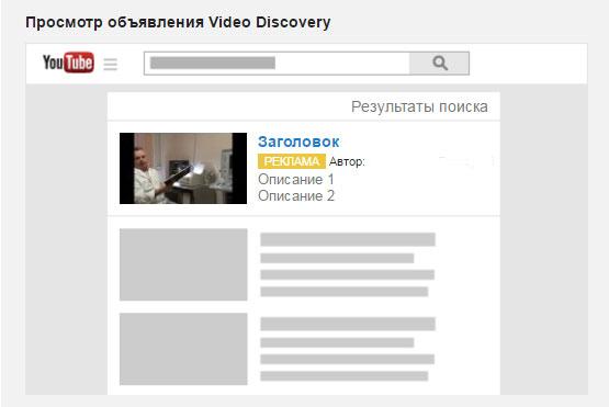 Тип рекламного объявления на YouTube - Video Discovery
